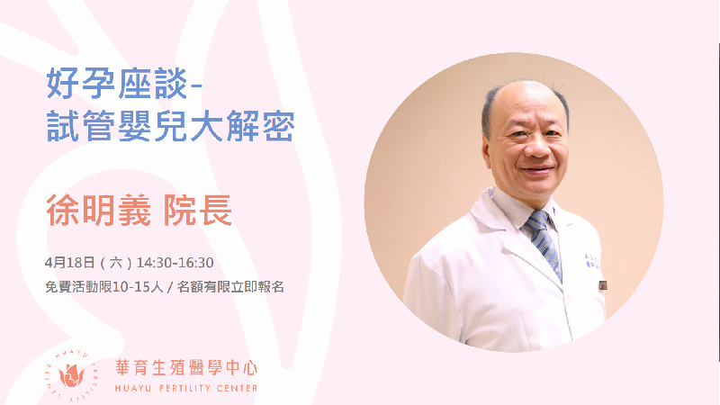Read more about the article 2020.04.18 好孕座談活動預告