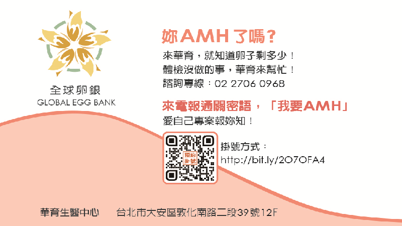 Read more about the article 「妳 AMH了嗎?」