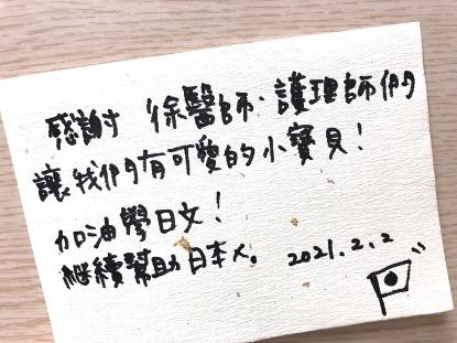 Read more about the article 幫助在台日人跨越語言障礙,順利求子