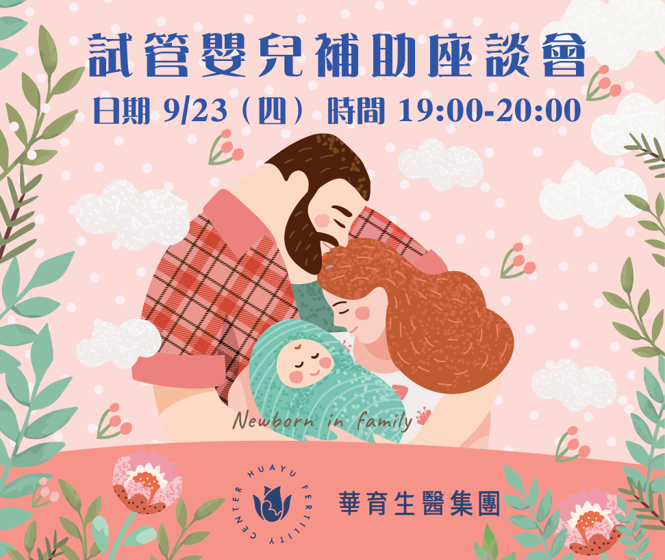 Read more about the article 【華育生育補助官網】